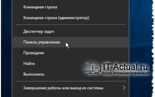 Настройка эквалайзера на компьютере с Windows 7