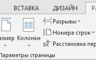 Создаем буклет в Microsoft Word