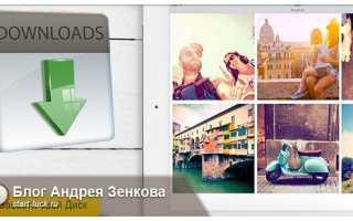 Как скачивать с Яндекс Диска