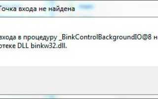 Отсутствует Binkw32 dll что делать