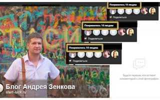 Как удалить лайки с фото ВКонтакте
