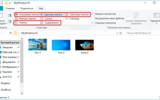 Включение отображения расширения в Windows 10