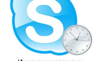 Изменение времени в программе Skype