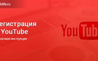 Регистрация в YouTube