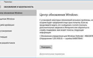 Ошибка 0х80070643 Windows 10