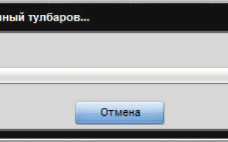 Блокирование вирусной рекламы в Мозиле с помощью утилиты Toolbar Cleaner