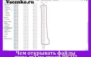 Открытие файлов в формате CR2