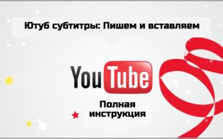 Добавление субтитров к видео на YouTube