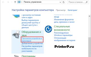 Как подсоединить принтер к ноутбуку без диска