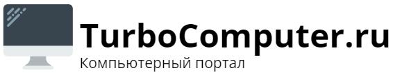 TurboComputer.ru